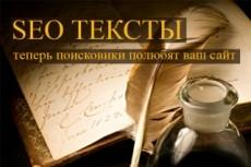 3 SEO текста по цене 1 7 - kwork.ru