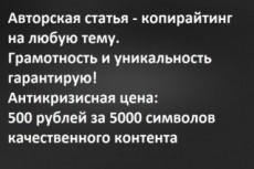 Напишу уникальный текст 19 - kwork.ru