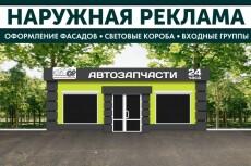 Разработаю дизайн-макет прессволла 6 - kwork.ru