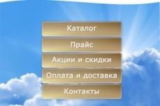 Вики меню в контакте 33 - kwork.ru
