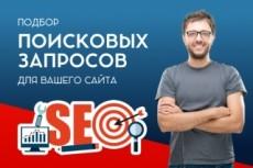 Составлю запрос-страницу для любого сайта 20 - kwork.ru