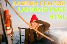 Сделаю админку для вашего Landing Page 12 - kwork.ru