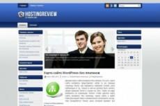 Наполнение сайта товарами на WordPress 19 - kwork.ru
