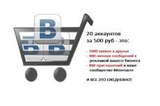 сделаю рассылку приглашений в вашу рекламную встречу ВКонтакте 7 - kwork.ru