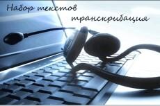 Наберу текст с аудио- видеоформатов. Транскрибация 23 - kwork.ru