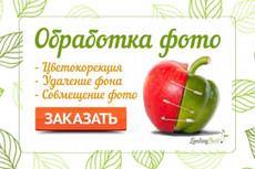 Обработаю несколько фотографий, уберу недостатки, осветление фото 12 - kwork.ru