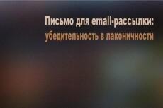 Напишу уникальную статью объёмом 2000-2500 знаков 15 - kwork.ru