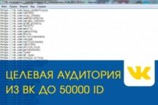 Парсинг и сбор информации с открытых источников 9 - kwork.ru