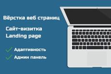Сверстаю лэндинг из макета 26 - kwork.ru