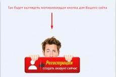 Украшу сайт ко Дню защитников отечества (23 февраля) 19 - kwork.ru