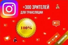 500 лайков на видео в YouTube 37 - kwork.ru