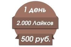 сделаю массфолловинг в течении 3-х дней 4 - kwork.ru