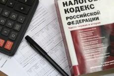 Декларация по ЕНВД для ИП и ООО 4 - kwork.ru