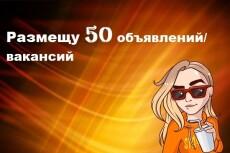 Размещение вакансий 32 - kwork.ru