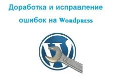 Нарисую схему дизайна для сайта 5 - kwork.ru