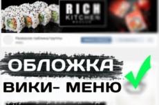 Создам аватар и баннер для оформления группы в VK 19 - kwork.ru