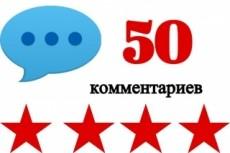 Оставлю на вашем сайте, блоге 50 осмысленных комментариев 17 - kwork.ru