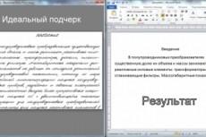 Отредактирую текст по ГОСТу 17 - kwork.ru