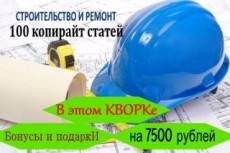 Продам сайт под биржи ссылок. 100 уникальных статей Природа 4 - kwork.ru