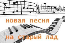 Помогу разобрать и выучить песню 22 - kwork.ru