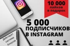Сделаю 10. 000 лайков на разные фото в Instagram 9 - kwork.ru