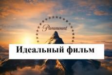 Могу предложить оригинальную идею для книги, фильма или расказа 13 - kwork.ru