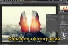 Обработка изображений для интернет-магазинов и не только 16 - kwork.ru