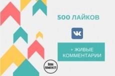 Поставлю лайки и напишу крутые комментарии к фото в Инстраграм 5 - kwork.ru