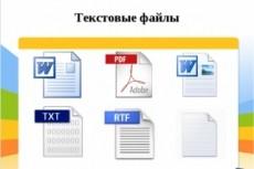Транспонирую аккорды или найду их и тексты к Вашим песням 11 - kwork.ru