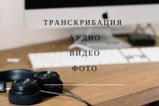 Напишу текст с аудио или видео 11 - kwork.ru
