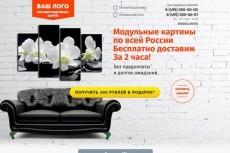 Макет модульной картины 7 - kwork.ru