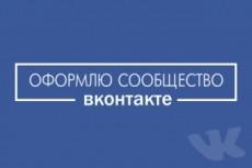 Оформлю ваше сообщество в одной из популярных социальных сетей вк 10 - kwork.ru