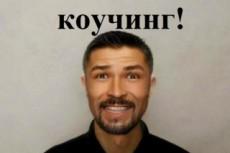 Обучение и консалтинг 30 - kwork.ru