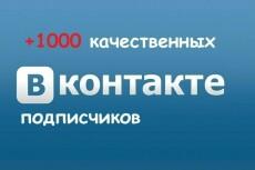 За день 100 живых участников в группу ВК. Люди вручную, без ботов 17 - kwork.ru