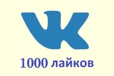 Создам 35 записей для вашей группы вконтакте 16 - kwork.ru
