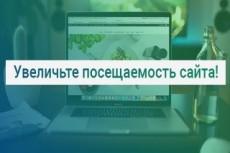 Размещение ссылок на трастовом ресурсе в тематической статье 23 - kwork.ru