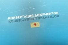Редактирование, проверка любого текста 27 - kwork.ru