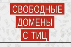 14 тысяч свободных доменов с ТИЦ и PR готовых к регистрации 6 - kwork.ru