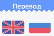 Письменный перевод с русского языка на английский язык 32 - kwork.ru