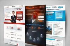 Создам сайт,лендинг пейдж, интернет- магазин под ключ 19 - kwork.ru