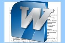 Распознаю и наберу текст  с изображений или рукописных файлов 20 - kwork.ru
