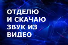 Обработка аудио, импорт звуковой дорожки из видео 11 - kwork.ru