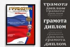 Именной дизайн грамоты или диплома 14 - kwork.ru