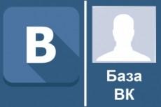Соберу три базы пользователей ВК по вашим критериям 10 - kwork.ru