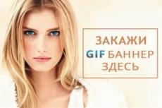 Создам 2 GIF баннера для рекламы 12 - kwork.ru