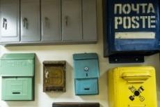 Разошлю письма по электронной почте 7 - kwork.ru