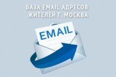 Извлеку до 5000 email адресов с вашей почты 6 - kwork.ru