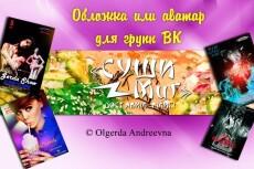 Сделаю для вашего видео preview- обложку, обработаю картинки 9 - kwork.ru