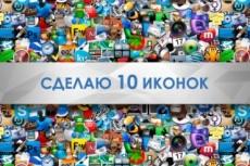 Нарисую 7 иконок в любом стиле 51 - kwork.ru