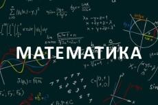 Квалифицированный репетитор по математике, с многолетним опытом работы 9 - kwork.ru
